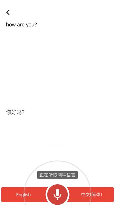 Screenshot for Google 翻译 in China App Store