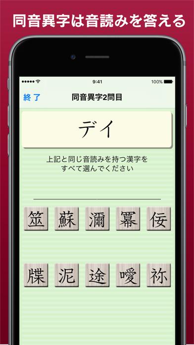 漢字力診断のおすすめ画像3