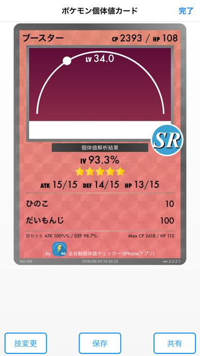 全自動個体値チェッカー (図鑑付き) for ポケモンGOのおすすめ画像4