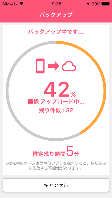 JSバックアップ ScreenShot4