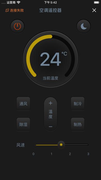 琪天遥控器-电视空调遥控器屏幕截图2