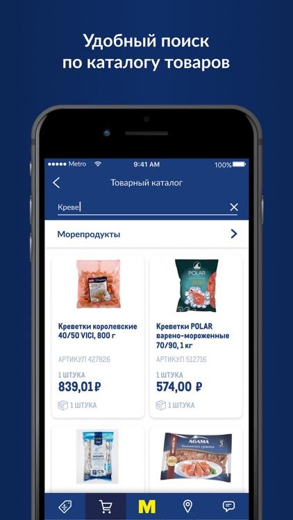 METRO  Cash And Carry screenshot-4