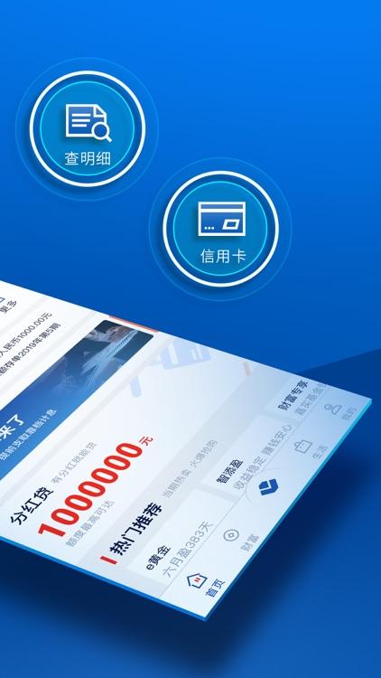 深圳农商行 screenshot-6