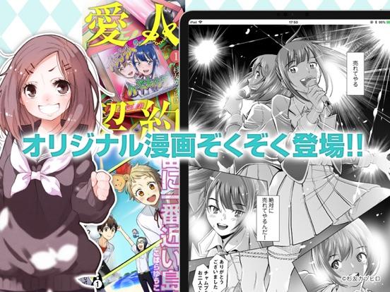 マンガ読破! - 漫画アプリの決定版のおすすめ画像2