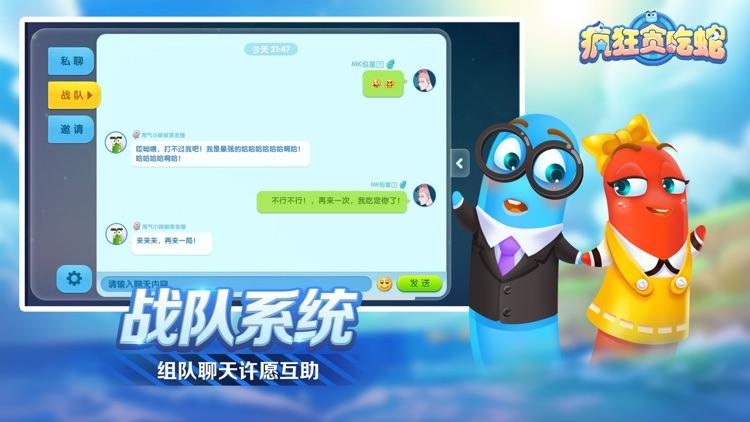 疯狂贪吃蛇-腾讯首款轻电竞手游 screenshot-6