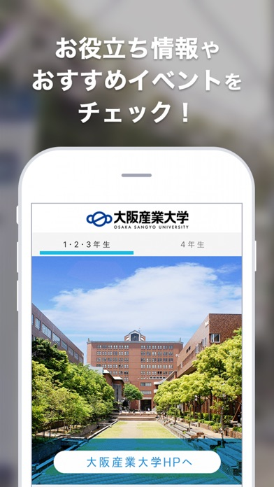 Screenshot for 大阪産業大学の就活準備アプリ in United States App Store