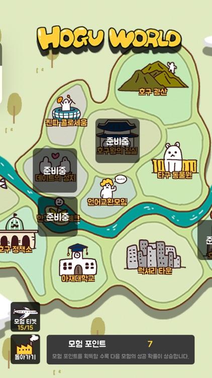 주식회사 호구팩토리 screenshot-4