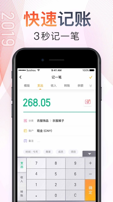 随手记账Pro–手账记帐 screenshot1