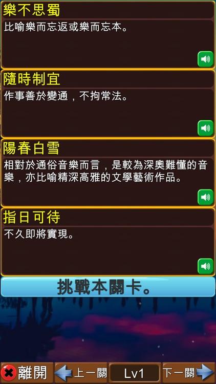成語接龍-消消看 screenshot-9
