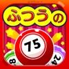 ふつうのビンゴ 人気のパーティーゲーム - iPadアプリ