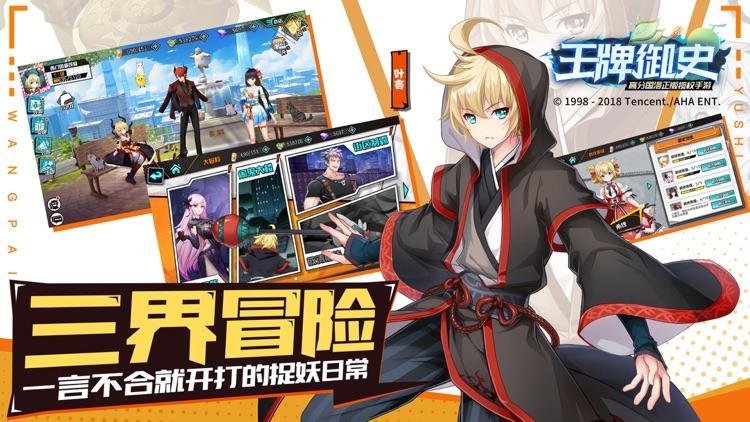 王牌御史 screenshot-2