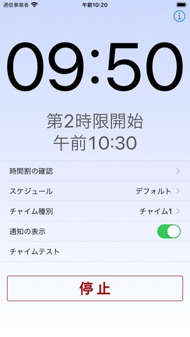 チャイム アプリ