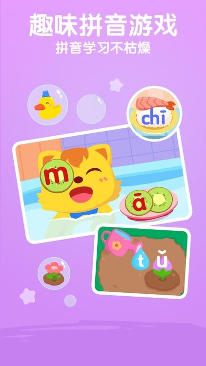 猫小帅拼音-汉语拼音学习趣味益智小游戏 screenshot-4