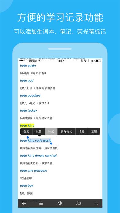 欧路英语词典 Eudic-汉英英汉互译工具のおすすめ画像4