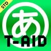 トーキングエイド for iPad テキスト入力版STD - iPadアプリ