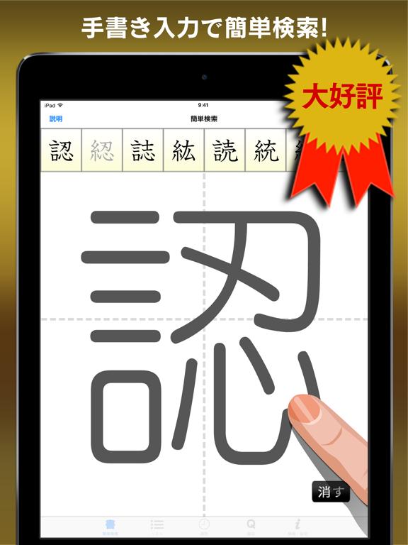 常用漢字筆順辞典【広告付き】のおすすめ画像1