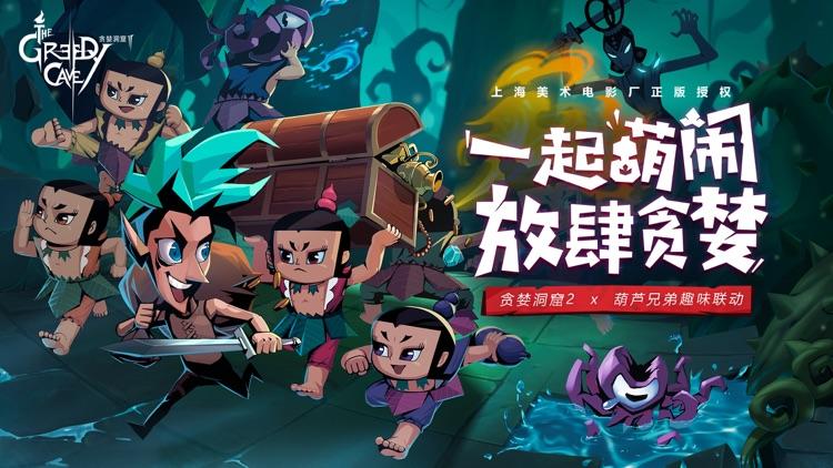 贪婪洞窟2-葫芦娃联动 screenshot-0