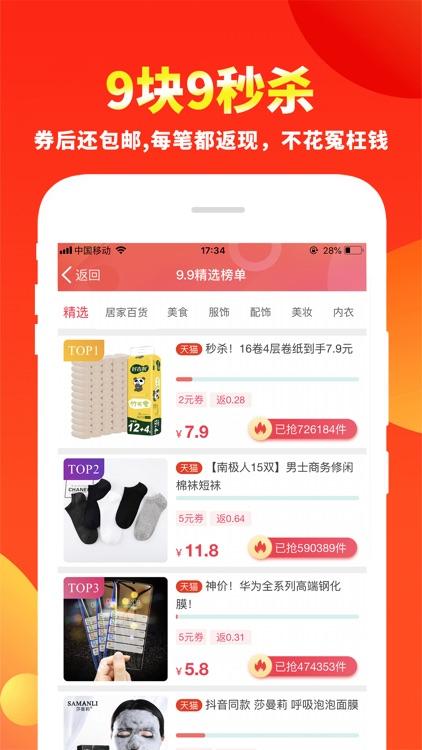 粉丝福利购 - 领内部优惠券省钱返利 screenshot-3