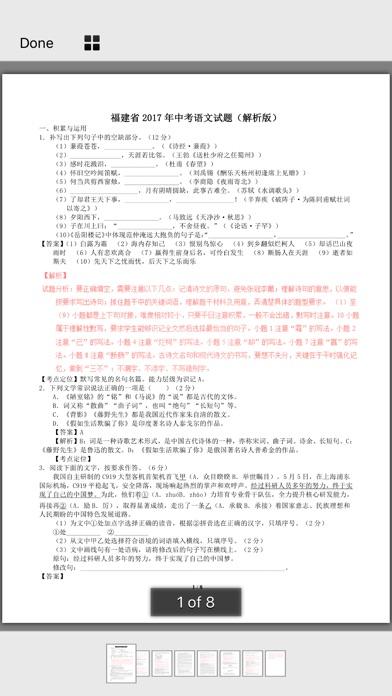 初中语文中考真题汇编 screenshot 3