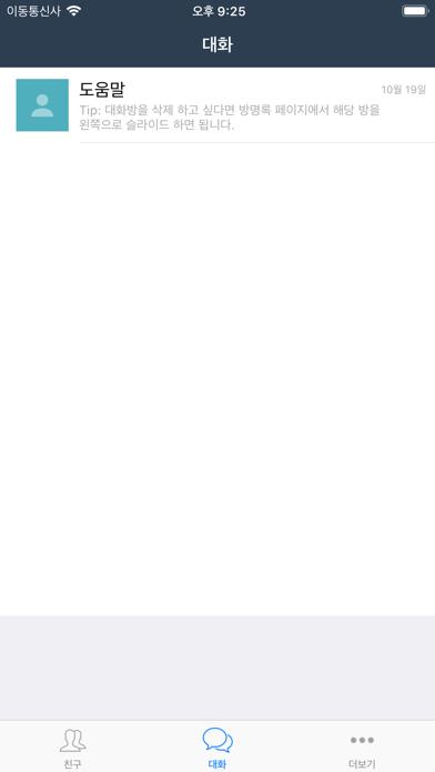 톡썰메이커 (카톡대화수정) for Windows