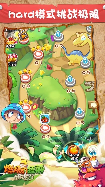 燃烧的蔬菜3 恐龙来了 screenshot-4