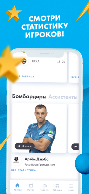 ‎ФК «Зенит» Screenshot