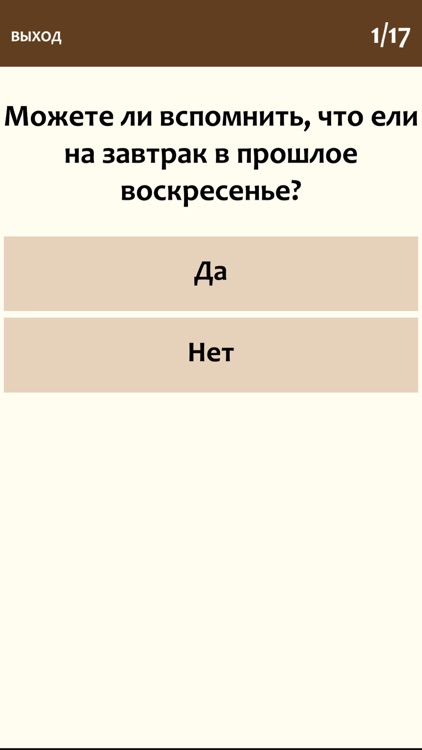 Тесты о жизни и здоровье screenshot-3