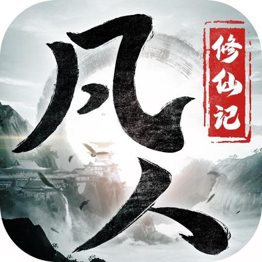 凡人修仙记-大型仙侠RPG唯美手游