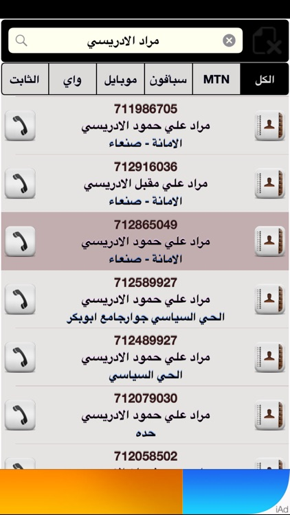 يمن فون screenshot-3