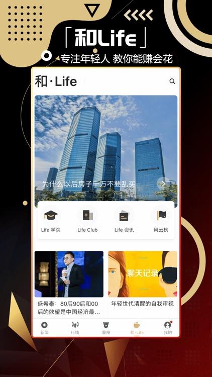和讯财经-用资讯链接职场和人 screenshot-0
