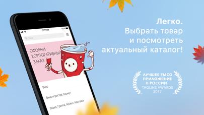 Screenshot for Красное&Белое in Azerbaijan App Store