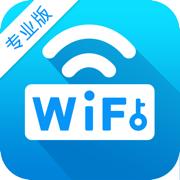 WiFi万能密码(专业版) -wi-fi无线网络密码管家