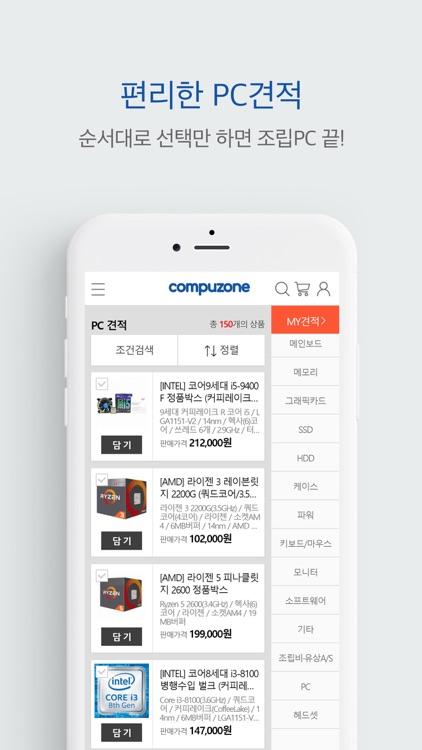 컴퓨존 screenshot-6