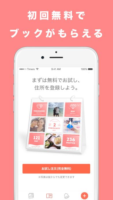 カップル専用アプリPairy 恋人と記念日カウントダウン ScreenShot2