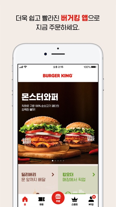 (공식) 버거킹 BURGER KING®KOREA for Windows