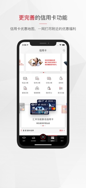 HSBC China on the App Store