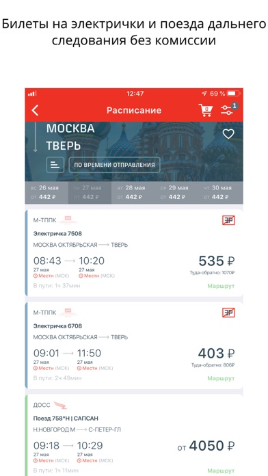 РЖД Пассажирам: билеты; вокзал для ПК 1