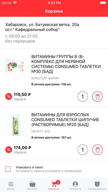 Аптека на Батуевской screenshot-3