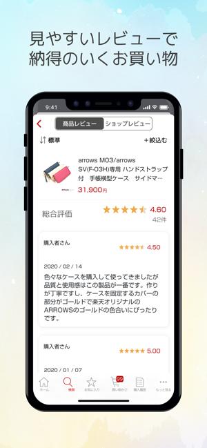 楽天 ファッション アプリ