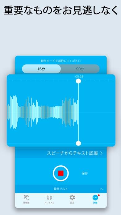 Petralex - 補聴器, 聴力, 聴力検査 ScreenShot5