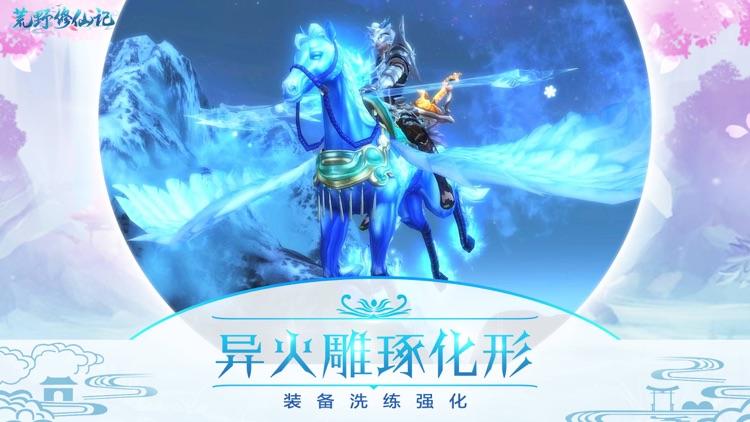 荒野修仙记-古风仙侠角色扮演游戏 screenshot-4