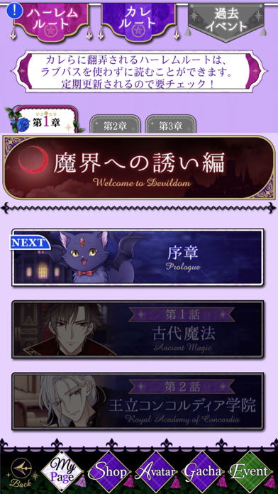 魔界王子と魅惑のナイトメアスクリーンショット9
