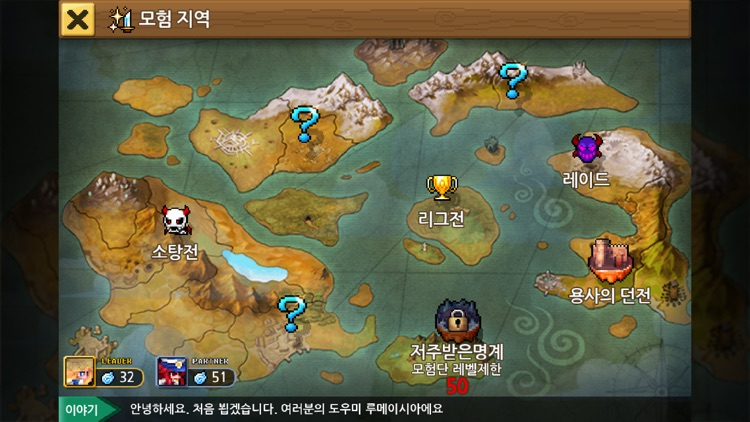 엘브리사 for Kakao screenshot-1