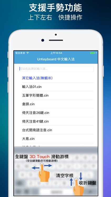 UrKeyboard輸入法 screenshot-3