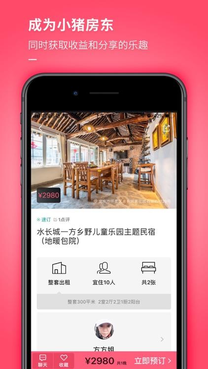 小猪-特价酒店公寓客栈预订 screenshot-6