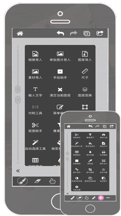 全能画图板Pro-图片修改与手绘画画软件 screenshot-3