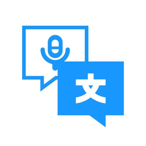 讯记-录音转文字·拍照取字翻译软件