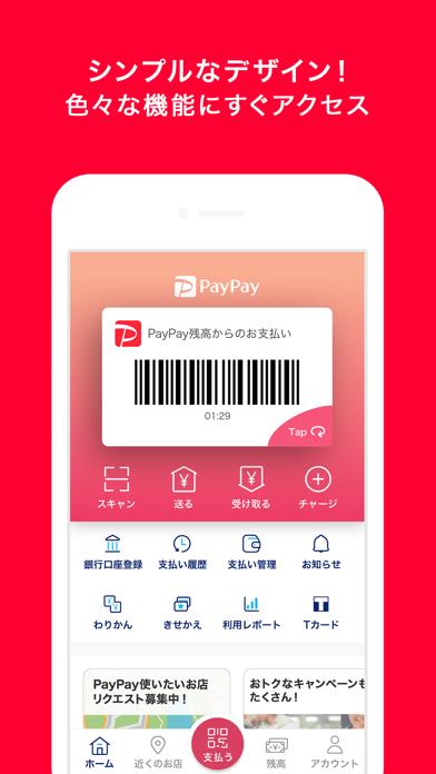 PayPay-ペイペイ(簡単、お得なスマホ... screenshot1