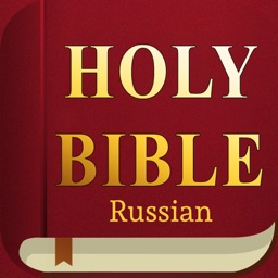 Holy Bible in Russian