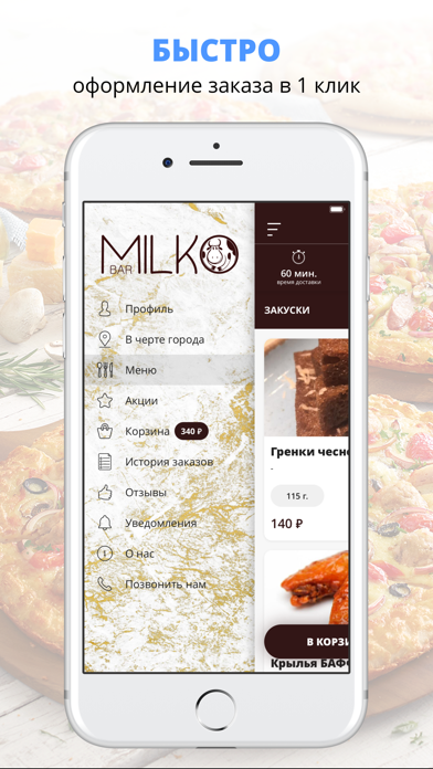 MILKO BAR | Усинск screenshot 2